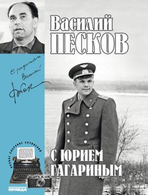 Полное собрание сочинений. Том 2. С Юрием Гагариным photo №1