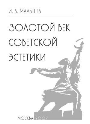 Золотой век советской эстетики photo №1