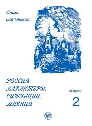 Россия: характеры, ситуации, мнения. Книга для чтения. Выпуск 2. Ситуации photo №1