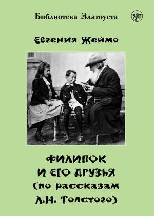 Филипок и его друзья (по мотивам рассказов для детей Л. Н. Толстого) photo №1