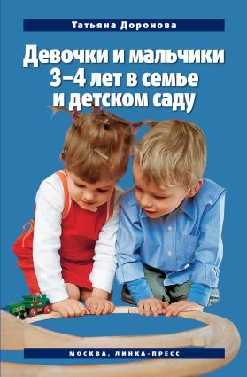 Девочки и мальчики 3–4 лет в семье и детском саду Foto №1