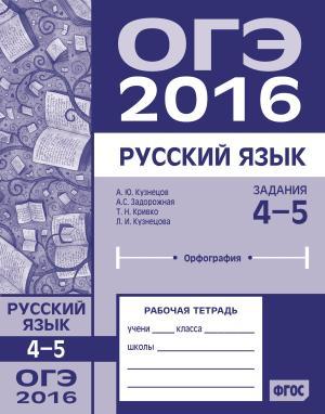 ОГЭ в 2016 году. Русский язык. Задания 4–5 (орфография). Рабочая тетрадь Foto №1