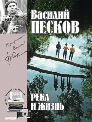 Полное собрание сочинений. Том 10. Река и жизнь photo №1