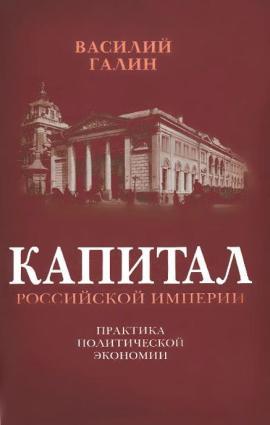 Капитал Российской империи. Практика политической экономии photo №1