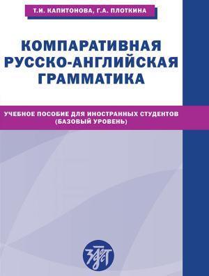 Компаративная русско-английская грамматика. Учебное пособие для иностранных студентов (базовый уровень) photo №1