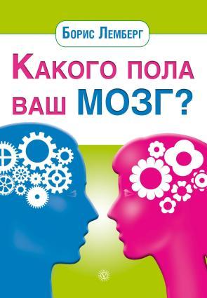 Какого пола ваш мозг? photo №1