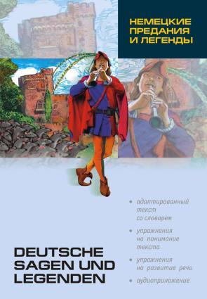 Немецкие предания и легенды: книга для чтения на немецком языке (+MP3) Foto №1