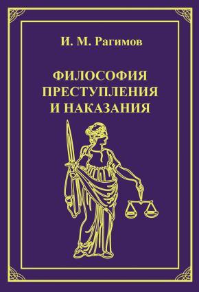 Философия преступления и наказания photo №1