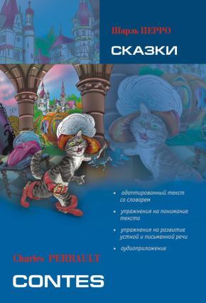 Сказки: книга для чтения на французском языке (+MP3) photo №1