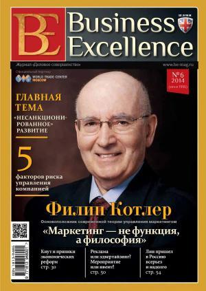 Business Excellence (Деловое совершенство) № 6 (192) 2014