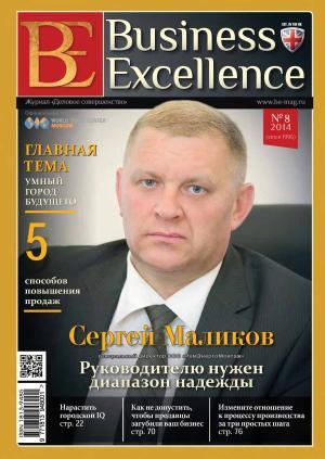 Business Excellence (Деловое совершенство) № 8 (194) 2014