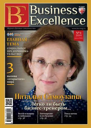 Business Excellence (Деловое совершенство) № 9 (195) 2014