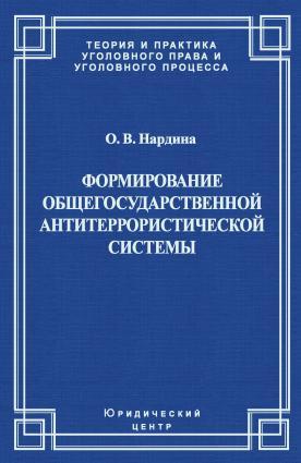Формирование общегосударственной антитеррористической системы photo №1