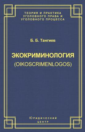 Экокриминология (oikoscrimenlogos). Парадигма и теория. Методология и практика правоприменения photo №1
