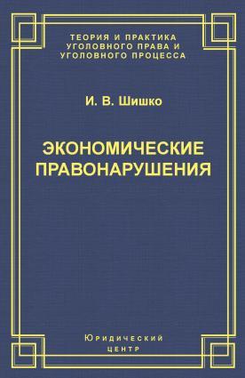 Экономические правонарушения: Вопросы юридической оценки и ответственности Foto №1