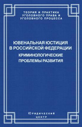 Ювенальная юстиция в Российской Федерации. Криминологические проблемы развития photo №1