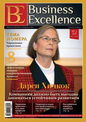 Business Excellence (Деловое совершенство) № 2 (176) 2013 photo №1
