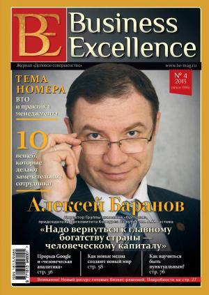 Business Excellence (Деловое совершенство) № 4 (178) 2013 photo №1