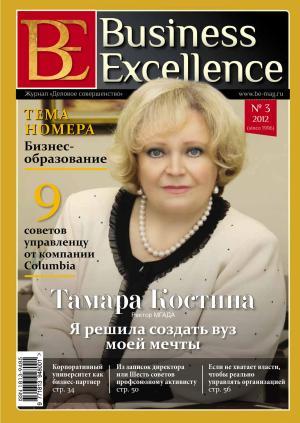 Business Excellence (Деловое совершенство) № 3 (165) 2012 photo №1