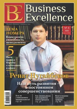 Business Excellence (Деловое совершенство) № 4 (166) 2012 photo №1