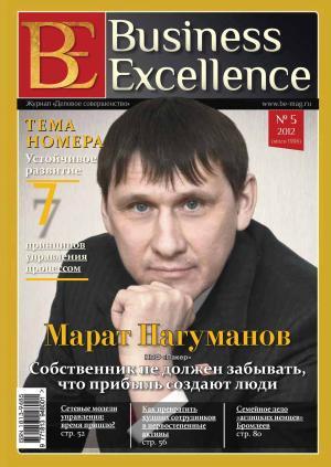 Business Excellence (Деловое совершенство) № 5 (167) 2012 photo №1