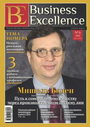 Business Excellence (Деловое совершенство) № 6 (168) 2012 photo №1