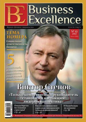 Business Excellence (Деловое совершенство) № 10 (172) 2012 photo №1