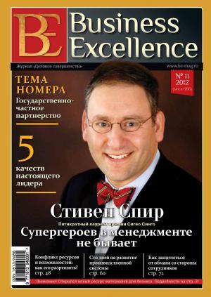 Business Excellence (Деловое совершенство) № 11 (173) 2012 photo №1
