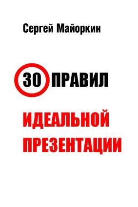 30 правил идеальной презентации Foto №1