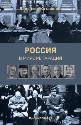 Россия в мире репараций Foto №1