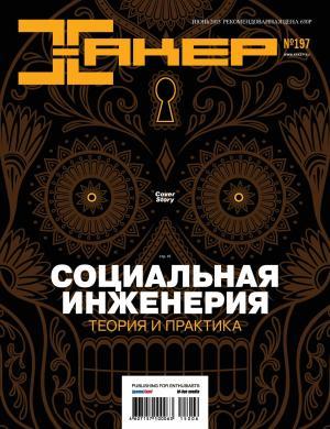 Журнал «Хакер» №06/2015 Foto №1