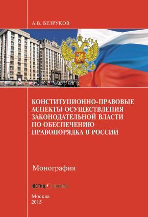 Конституционно-правовые аспекты осуществления законодательной власти по обеспечению правопорядка в России Foto №1