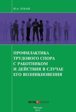 Профилактика трудового спора с работником и действия в случае его возникновения Foto №1