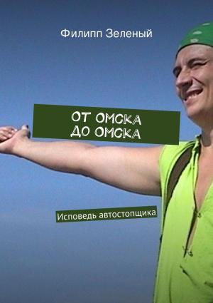 От Омска до Омска photo №1