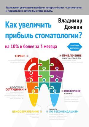 Как увеличить прибыль стоматологии? photo №1