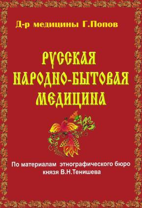 Русская народно-бытовая медицина Foto №1