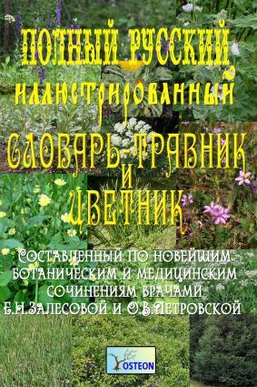 Полный иллюстрированный словарь-травник и цветник photo №1