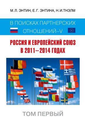 Россия и Европейский Союз в 2011–2014 годах. В поисках партнёрских отношений V. Том 1 Foto №1