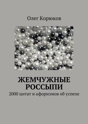 Жемчужные россыпи photo №1