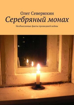 Серебряный монах Foto №1