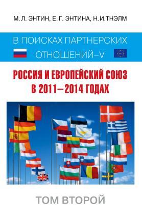 Россия и Европейский Союз в 2011–2014 годах. В поисках партнёрских отношений V. Том 2 Foto №1