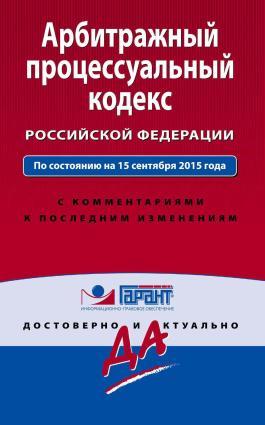 Арбитражный процессуальный кодекс Российской Федерации. По состоянию на 15 сентября 2015 года. С комментариями к последним изменениям photo №1