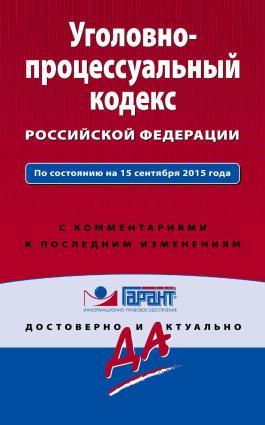 Уголовно-процессуальный кодекс Российской Федерации. По состоянию на 15 сентября 2015 года. С комментариями к последним изменениям photo №1