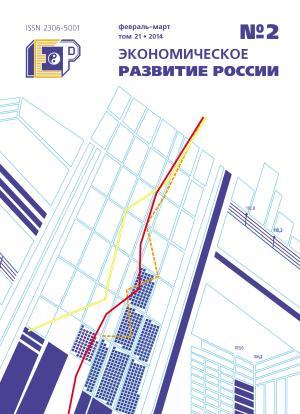 Экономическое развитие России № 2 2014