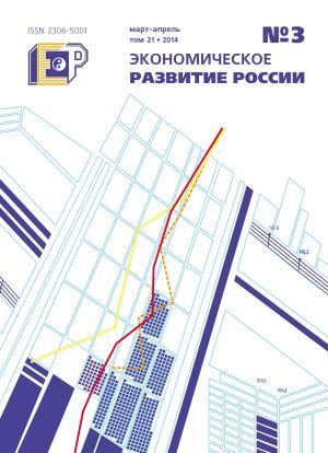 Экономическое развитие России № 3 2014