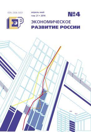 Экономическое развитие России № 4 2014 Foto №1