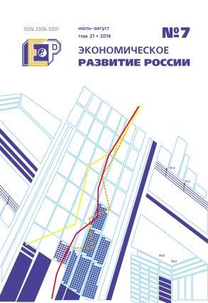 Экономическое развитие России № 7 2014 Foto №1