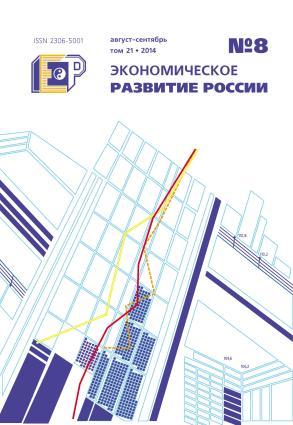 Экономическое развитие России № 8 2014 Foto №1