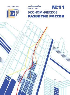 Экономическое развитие России № 11 2013