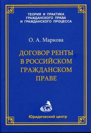 Договор ренты в российском гражданском праве photo №1